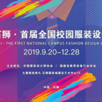 2019首屆「中國石獅」全國校園服裝設計大賽