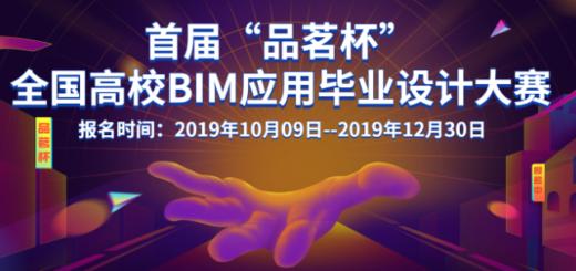 2019首屆「品茗杯」全國高校BIM應用畢業設計大賽