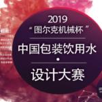 2019首屆「圖爾克機械杯」中國包裝飲用水設計大賽