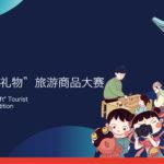 2019首屆「天津禮物」旅遊商品大賽