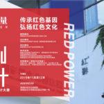 2019首屆「紅色的力量」瀟湘紅色文創設計大賽