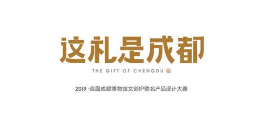 2019首屆「這禮是成都」成都博物館文創IP聯名設計大賽