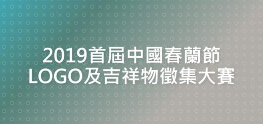 2019首屆中國春蘭節LOGO及吉祥物徵集大賽