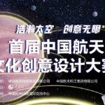 2019首屆中國航天文化創意設計大賽