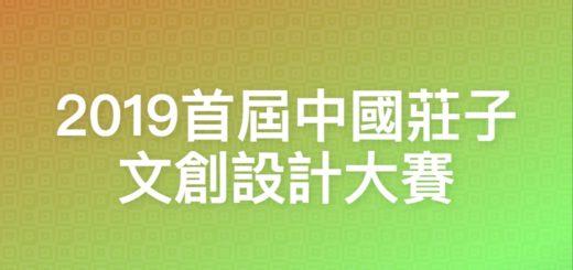 2019首屆中國莊子文創設計大賽
