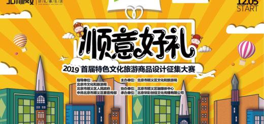 2019首屆北京順義區「順意好禮」特色文化旅遊商品設計徵集大賽