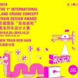 2019首屆國際『陸地郵輪』概念列車設計比賽