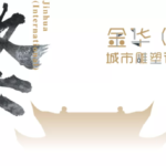 2019首屆金華(國際)城市雕塑設計大賽