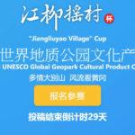2019首屆黃岡大別山世界地質公園文化產品創意設計大賽