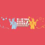 2019-2020第一屆獎金獵人歲末挑戰:跨年挖坑大賽(文字組)