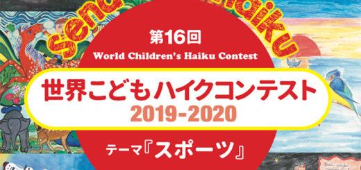 2019-2020第16回世界兒童俳句比賽