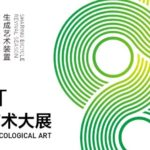 2019 ECO-ART「平衡世界」全球生態藝術大展