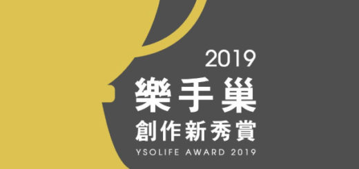 2019 YSOLIFE AWARDS 第一屆樂手巢創作新秀獎