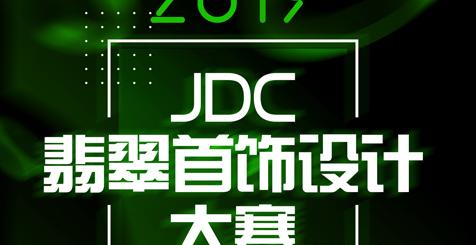 2019JDC翡翠首飾設計大賽