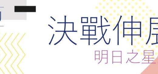 2019VNU決戰伸展台・明日之星選拔賽