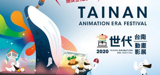 2020「台南畫世代動畫影展」學生動畫徵件