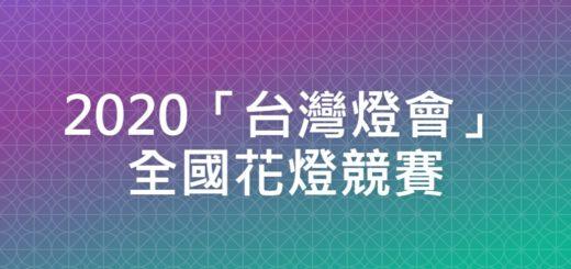 2020「台灣燈會」全國花燈競賽