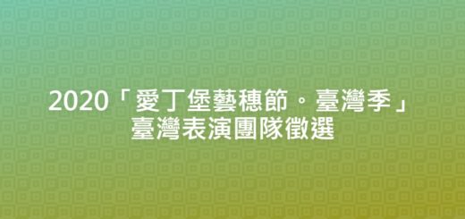 2020「愛丁堡藝穗節。臺灣季」臺灣表演團隊徵選