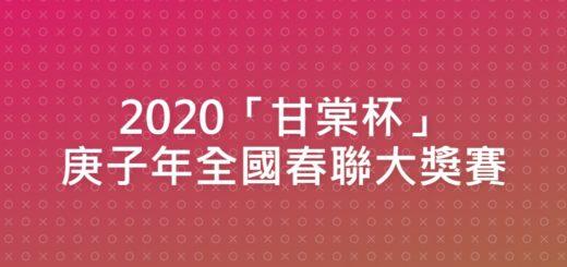 2020「甘棠杯」庚子年全國春聯大獎賽