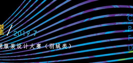 2020中國。平湖(羽絨類)服裝設計大賽