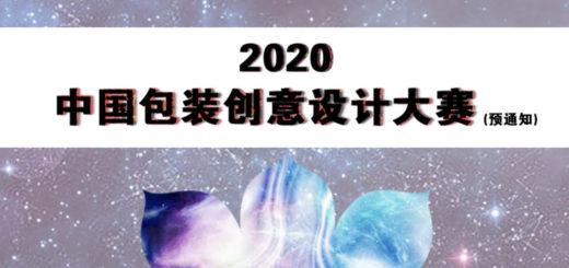 2020中國包裝創意設計大賽