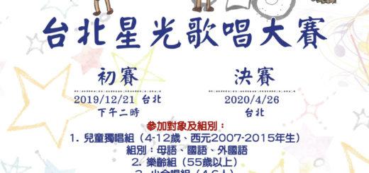 2020台北星光歌唱大賽
