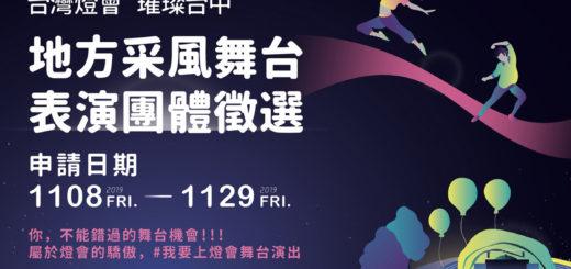 2020台灣燈會地方采風舞臺表演團體徵選