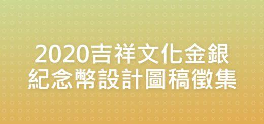 2020吉祥文化金銀紀念幣設計圖稿徵集