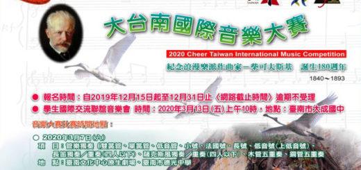 2020大台南國際音樂大賽