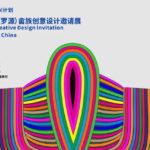 2020年中國(羅源)畬族創意設計邀請展