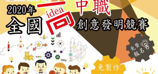 2020年全國高中職創意發明競賽