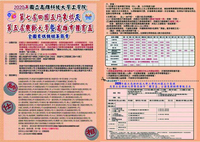2020年四國五行象棋及樂齡大學暨體育盃全國象棋錦標賽
