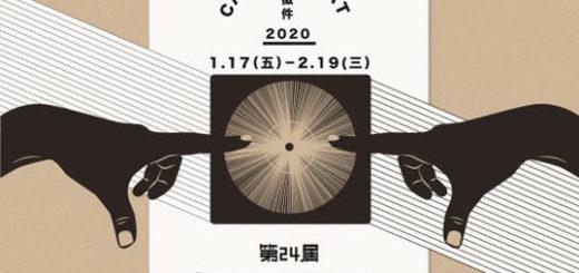 2020年第二十四屆桃城美術展覽會徵件