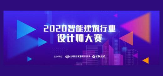 2020年IIBE智能建築行業設計師大賽
