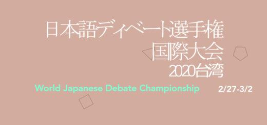 2020日語辯論選手權國際大會