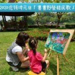 2020虎頭埤元旦「畫畫野餐聽民歌」百年勝景耀新化(畫)兒童寫生比賽