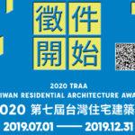 2020第七屆台灣住宅建築獎