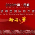 2020第三屆「中國.民勤」沙漠雕塑國際創作營作品徵集