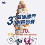 2020第三屆「品元盃」韓國麵包創意競賽
