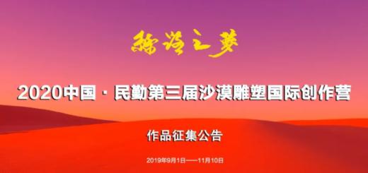 2020第三屆「絲路之夢」中國・民勤沙漠雕塑國際創作營作品徵集
