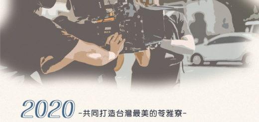 2020第三屆「高雄苓雅寮」微電影創作競賽