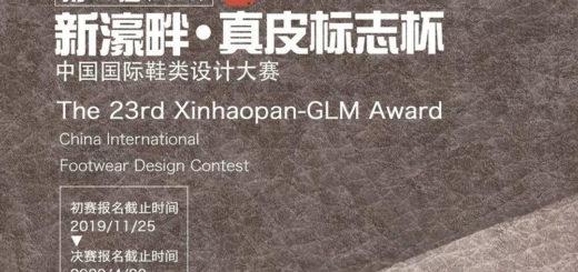 2020第二十三屆「新濠畔.真皮標誌杯」中國國際鞋類設計大賽