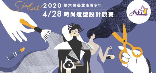 2020第六屆秀17臺北市青少年時尚造型設計競賽
