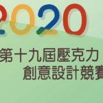 2020第十九屆壓克力創意設計競賽