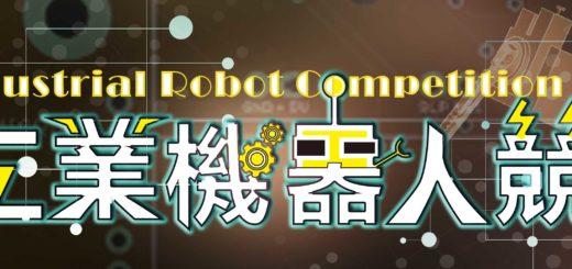 2020第十五屆工業機器人競賽