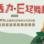 2020第十八屆「活力.E起舞動」全國原住民青少年及兒童母語歌謠暨歌舞劇競賽