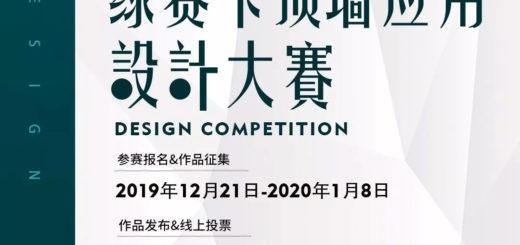 2020綠賽卡頂牆應用設計大賽