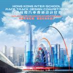 2020香港校際汽車賽道設計比賽