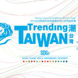 2020 年度 Young Lions 坎城青年創意競賽台灣代表隊選拔賽