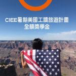 2020 CIEE 暑期美國工讀旅遊獎助學金